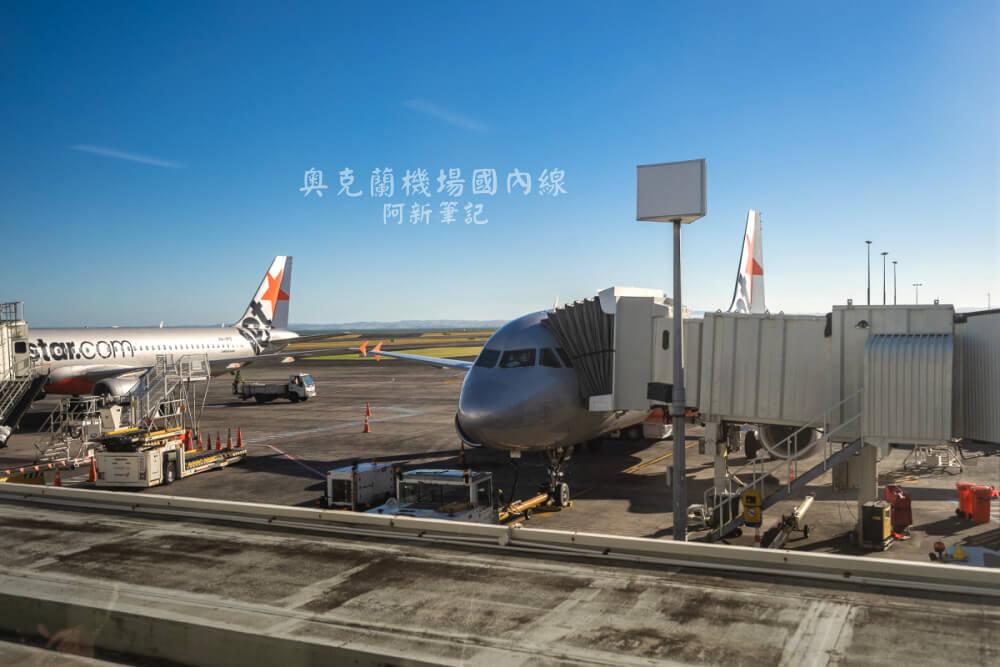 奧克蘭國內機場 |紐西蘭奧克蘭國內線機場怎麼走?還有紐西蘭基督城機場介紹。