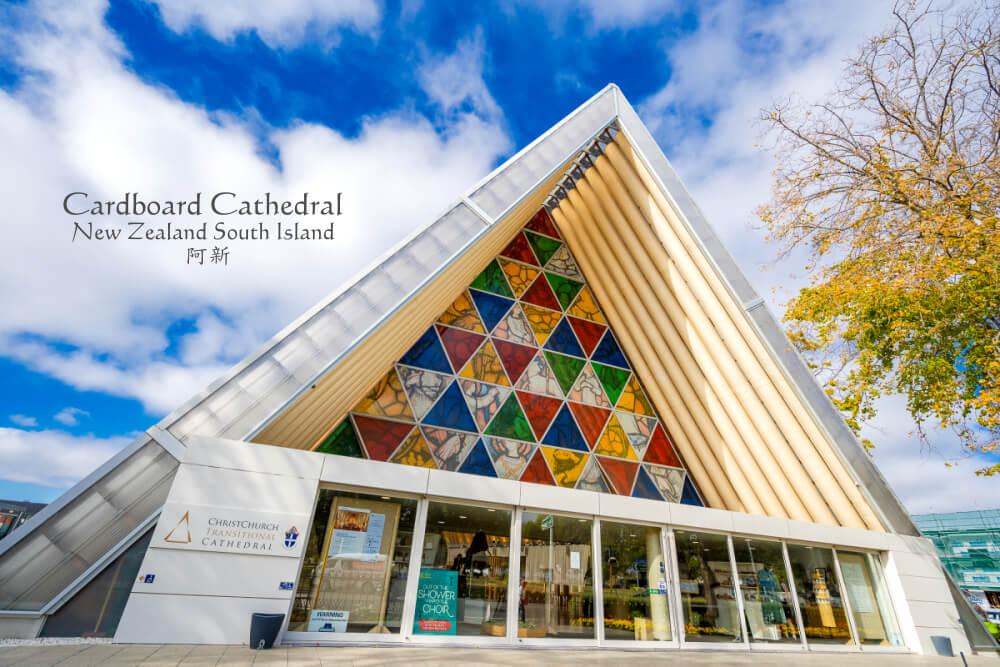 基督城紙教堂 cardboard cathedral |一座可使用50年臨時教堂,基督城必訪景點。