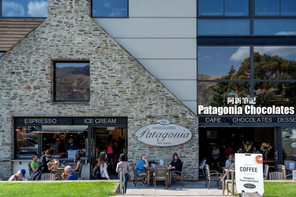 Patagonia Chocolates Wanaka |紐西蘭必吃冰淇淋,不管天氣一定要吃!