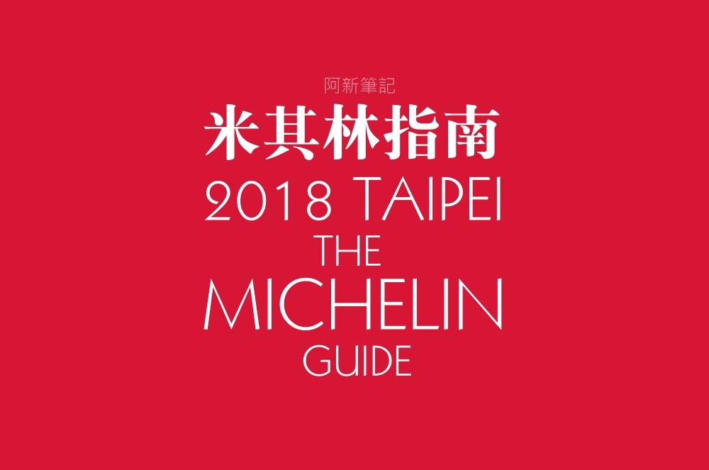 2018台北米其林-01
