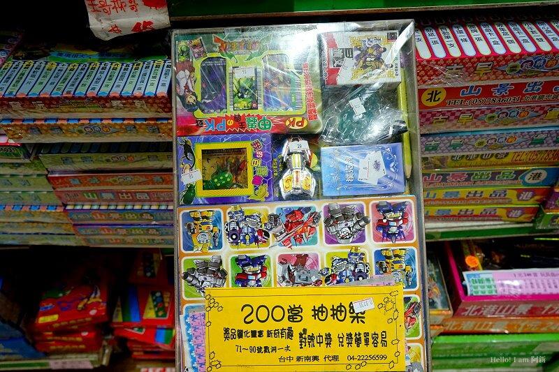 DSC08744 - 新南興糖果玩具行|隱藏第二市場旁,6、7年級生的童年回憶,走到店內仿佛回到過去,久久不能自己...