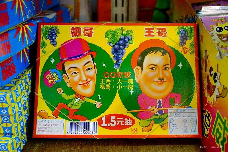 DSC08752 - 新南興糖果玩具行|隱藏第二市場旁,6、7年級生的童年回憶,走到店內仿佛回到過去,久久不能自己...