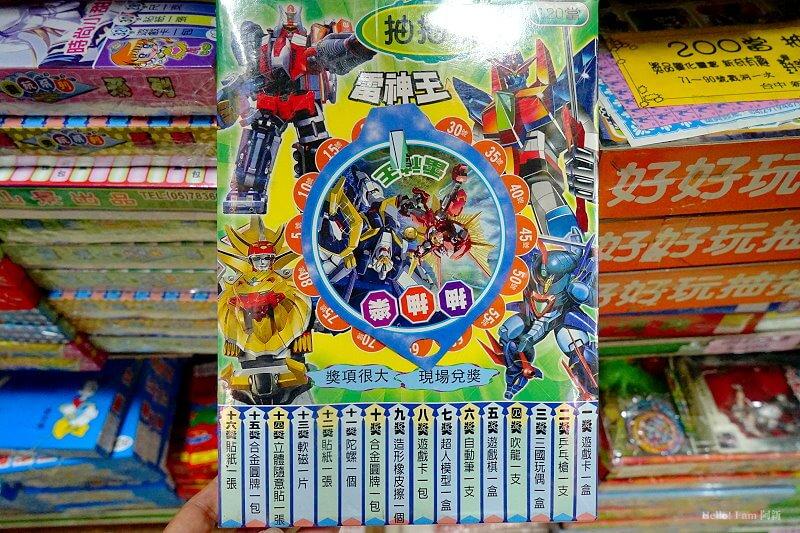 DSC08753 - 新南興糖果玩具行|隱藏第二市場旁,6、7年級生的童年回憶,走到店內仿佛回到過去,久久不能自己...