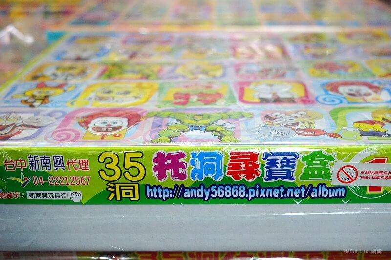 新南興糖果玩具行-11