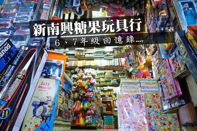 新南興糖果玩具行|隱藏第二市場旁,6、7年級生的童年回憶,走到店內仿佛回到過去,久久不能自己…