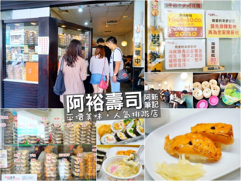 阿裕壽司|台中壽司店,不能錯過的便宜平價壽司店,每次看到那滿滿人潮,真的很誇張…