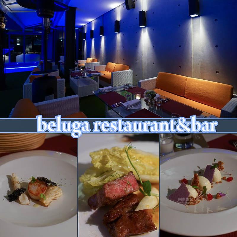 Beluga法式餐廳|台中法式餐廳推薦,情人節約會餐廳必訪,燈光美、氣氛佳、餐點美味!讓人吃過一次還會想回訪呢。