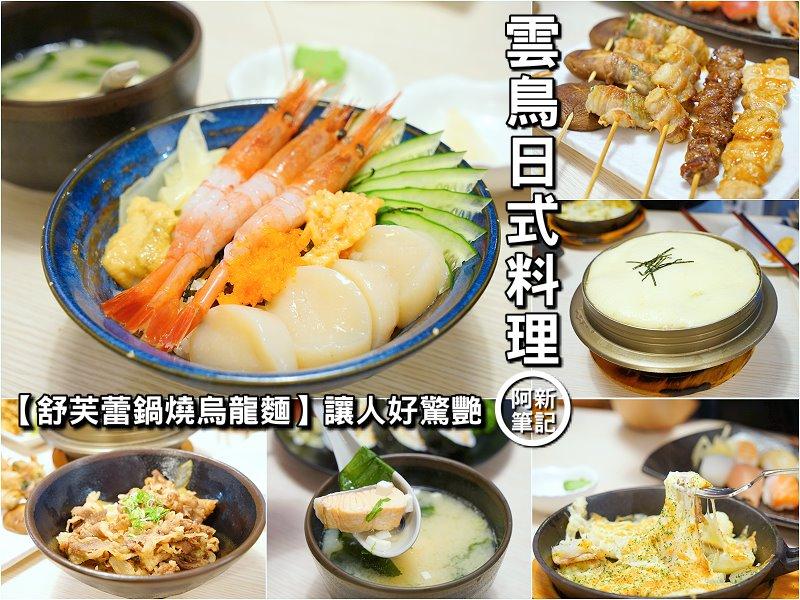 雲鳥日式料理-01