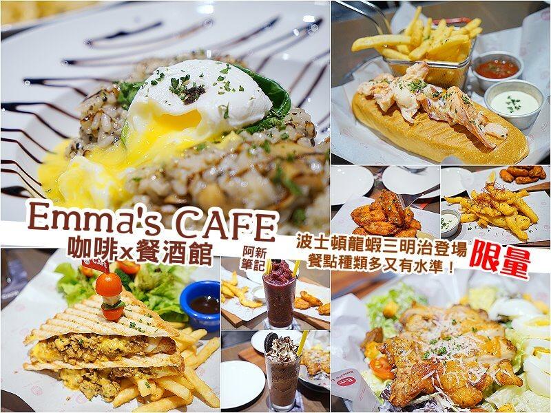 Emma's CAFE|台中竟然有東京表參道最熱門美食,波士頓龍蝦三明治堡?限定份量總是殘酷,慢來就沒了!特別的是這裡是咖啡館,也是一間餐酒館~