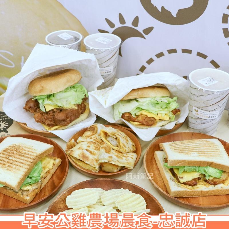 早安公雞農場晨食忠誠店|台中西區早餐來啦!SOGO、勤美也能吃到早安公雞,不用再跑遠啦!份量多又好吃,早餐就是要這樣。
