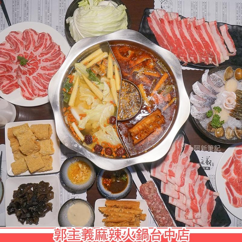 郭主義麻辣火鍋台中旗艦店-01