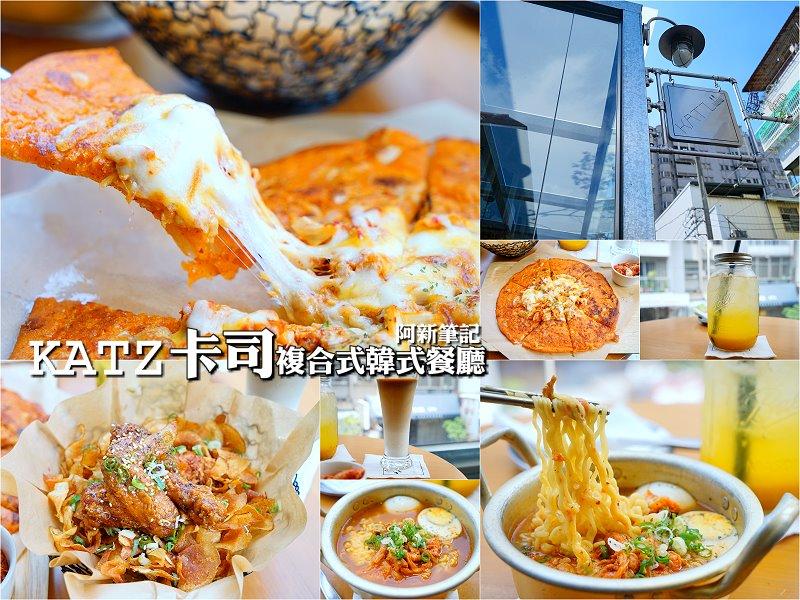 KATZ卡司複合式餐廳|台中精明商圈餐廳,韓式時尚料理搭著裝潢時尚,推薦泡菜馬鈴薯煎餅、蒜香奶油鹹醬炸雞~