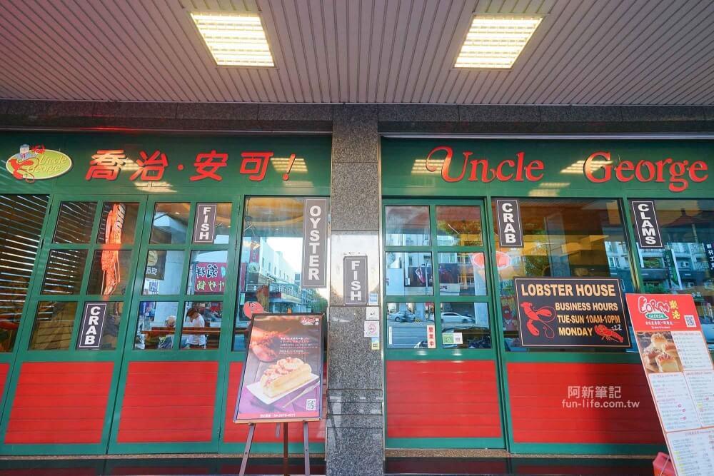 安可喬治龍蝦螃蟹美式海鮮餐廳-03