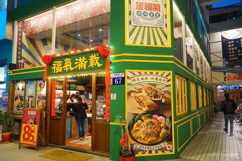 金福氣南洋食堂-3