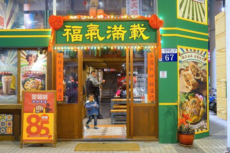 金福氣南洋食堂-4