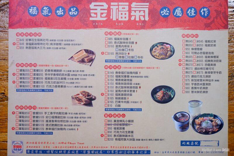 金福氣南洋食堂-25