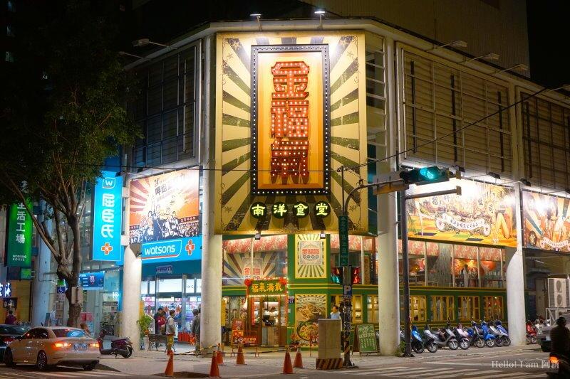 金福氣南洋食堂-2