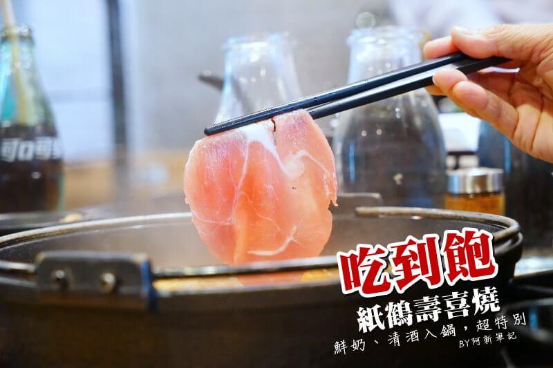 紙鶴壽喜燒吃到飽餐廳|台中中科美食推薦,鮮奶加清酒入湯底,搭安格斯牛肉,甜度、香氣再升級!