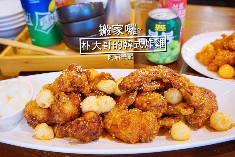 朴大哥的韓式炸雞|逢甲美食朴大哥的韓式炸雞吃過沒?朴大哥搬到附近,場地更大,用餐環境更舒服,餐點依舊美味。