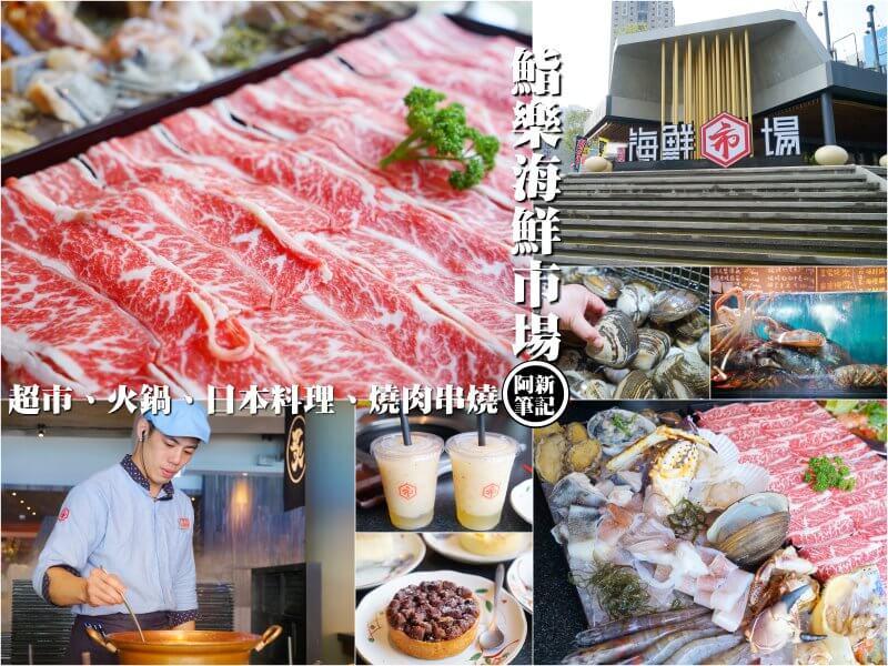 鮨樂海鮮市場-01