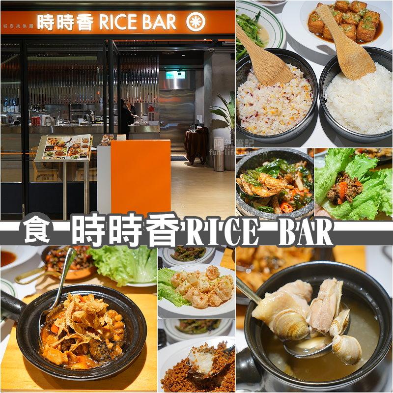 時時香RICE BAR|台中新光三越餐廳,瓦城新品牌登場,中式料理搭三種米飯無限續,整個就很適合團體聚餐啊!