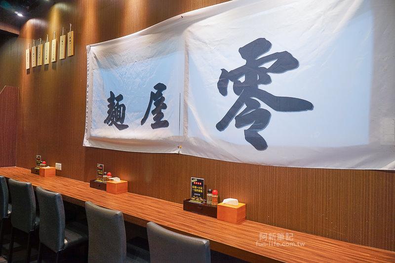 DSC05637 - 麵屋零│台中拉麵店推薦,日本老闆可是東池袋大勝軒弟子,滿滿道地味,濃郁蒜香迷人,堅持手作!