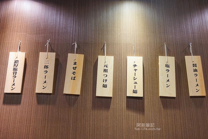 DSC05638 - 麵屋零│台中拉麵店推薦,日本老闆可是東池袋大勝軒弟子,滿滿道地味,濃郁蒜香迷人,堅持手作!