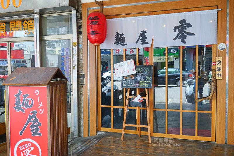 DSC05700 - 麵屋零│台中拉麵店推薦,日本老闆可是東池袋大勝軒弟子,滿滿道地味,濃郁蒜香迷人,堅持手作!