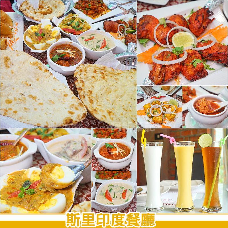 斯里印度餐廳|台中公益路餐廳推薦,印度老闆料理超道地,口味重的過癮,吃得爽快,欲罷不能的一口接一口。