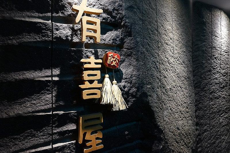 有喜屋日式煎餃居酒屋-03