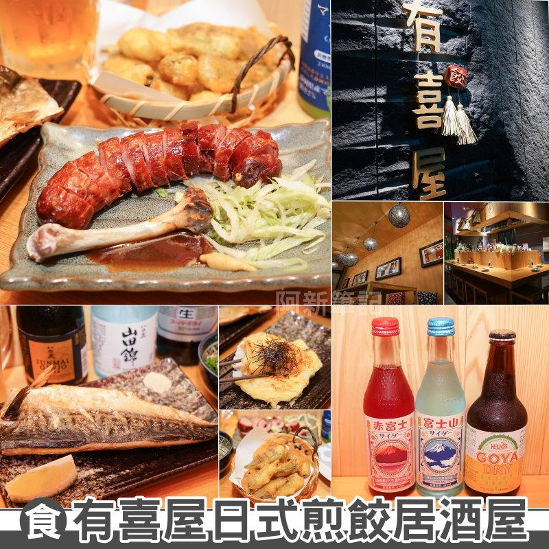 有喜屋日式煎餃居酒屋-01