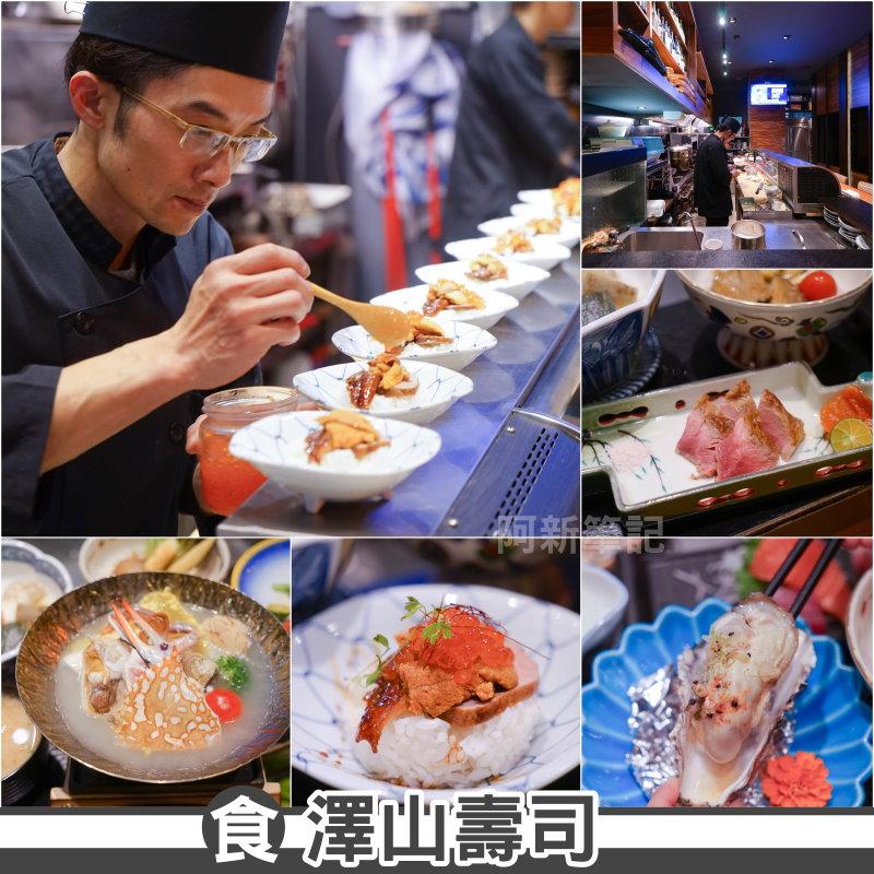 澤山壽司|台中日式料理店推薦,250元商業午餐從刺身、豬小排吃到鮭魚蒸飯,共六道佳餚!1500元更扯,伊比利豬、花蟹鍋、海膽、干貝,還有無敵散壽司….