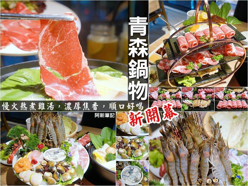 青森鍋物-01