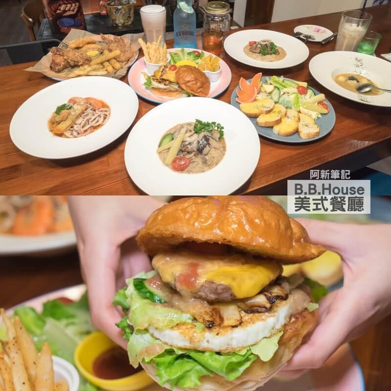 台中bbhouse美式餐廳-01
