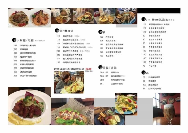 台中BBHOUSE美式餐廳菜單