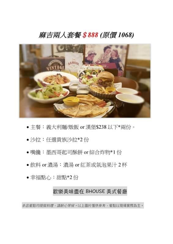 台中BBHOUSE美式餐廳菜單2