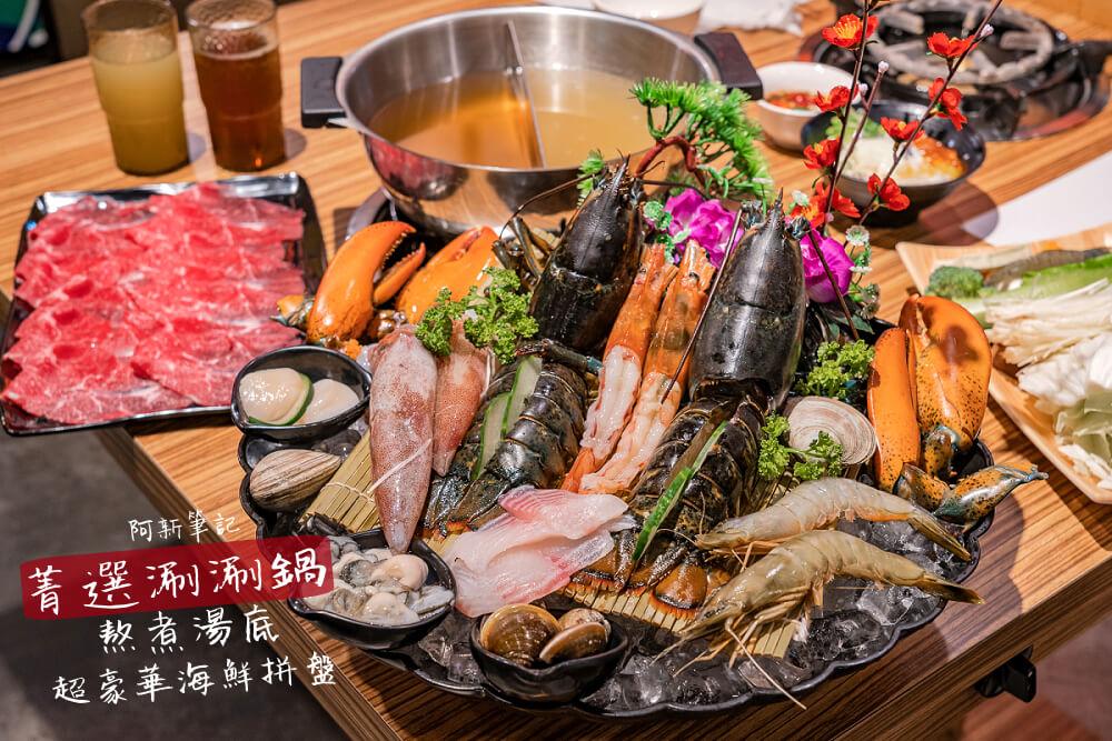 chinghotpot - 熱血採訪│菁選涮涮鍋永春店新開幕,雙人痛風餐直接兩隻活龍蝦不囉嗦,還有其他海鮮更是吃爽爽
