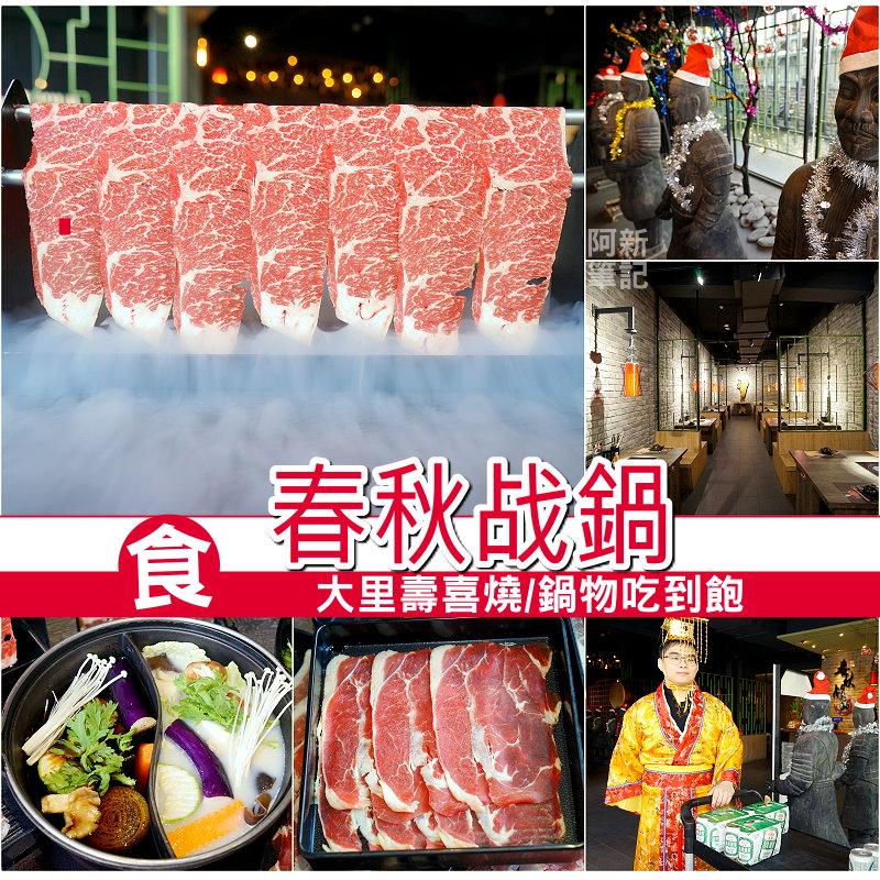 春秋战鍋|大里壽喜燒吃到飽餐廳,Choice霜降牛肉好美味,裝潢濃厚中國味,還看到皇帝出巡推酒車…
