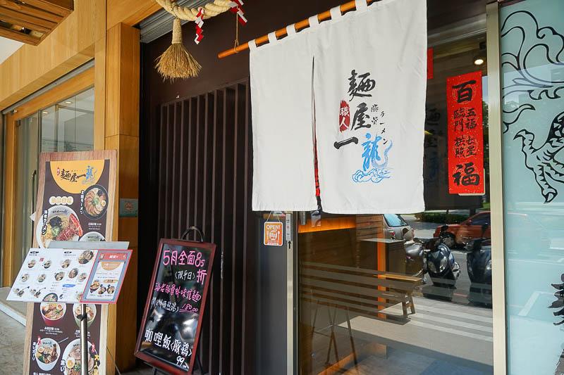 麵屋一龍拉麵專門店-03