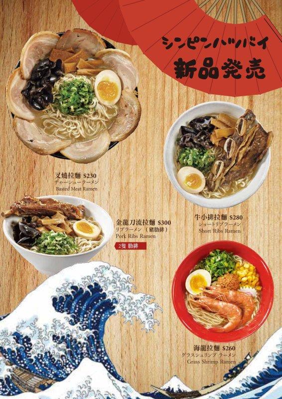 麵屋一龍拉麵專門店菜單-04