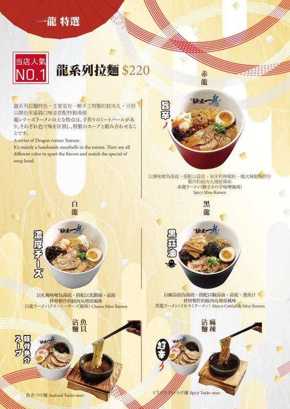 麵屋一龍拉麵專門店菜單-05