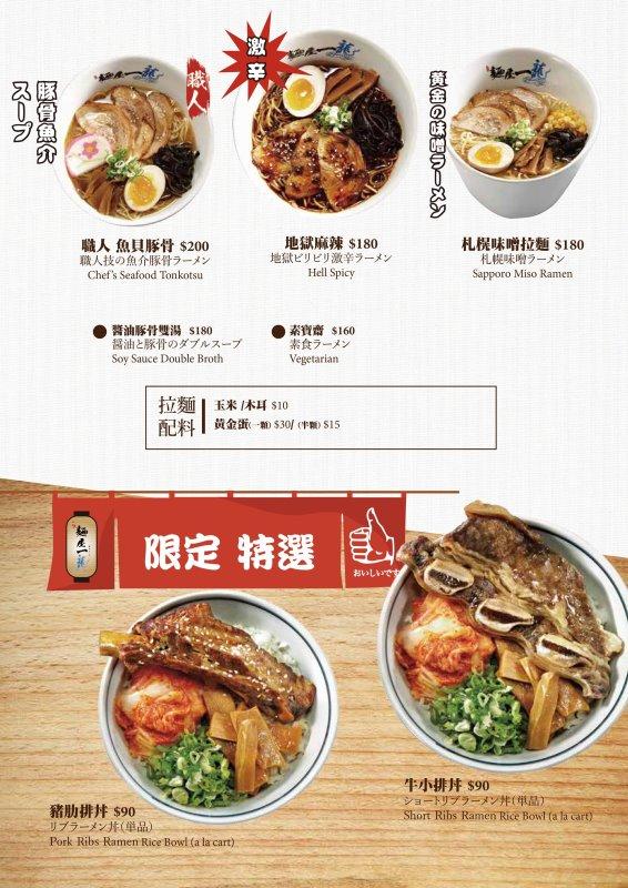 麵屋一龍拉麵專門店菜單-07