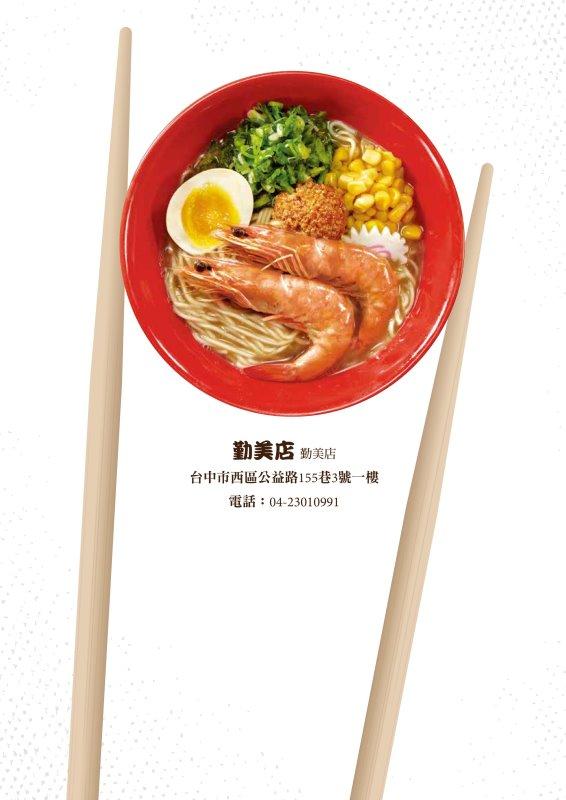 麵屋一龍拉麵專門店菜單-10