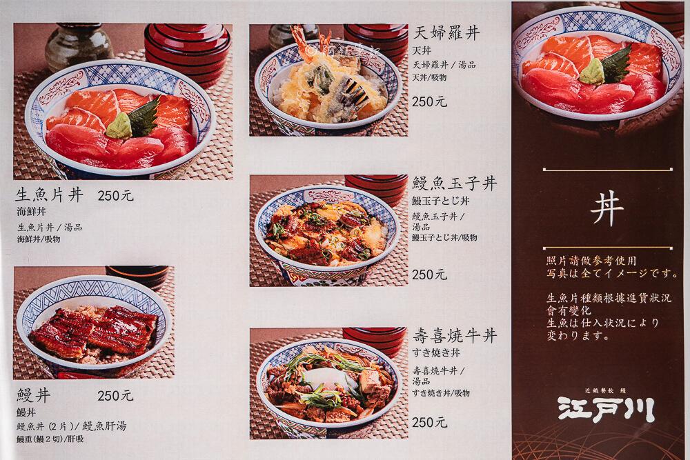 江戶川鰻魚飯,台中江戶川鰻魚飯,江戶川鰻魚飯 台中,江戶川鰻魚 台中,老虎城鰻魚飯,台中鰻魚飯,台中餐廳,台中美食