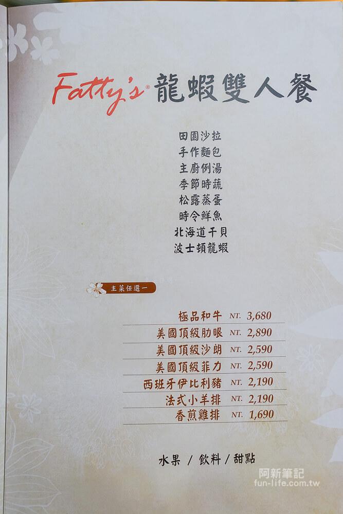 台中FATTY'S鐵板燒-20