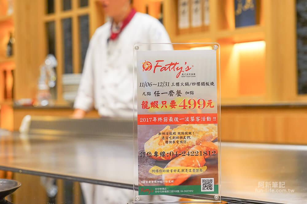 台中FATTY'S鐵板燒-24