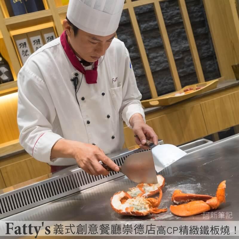 台中FATTY'S鐵板燒-01