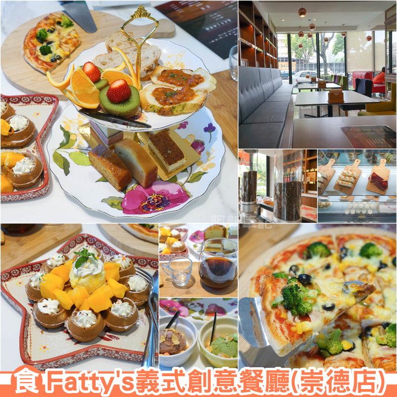 Fatty's創意料理崇德店|享受下午茶好氣氛,空間寬敞舒服,用餐氣氛愉悅,一樓烘焙坊也是咖啡館,披薩皮脆餡多、英式下午茶甜鹹點都有份量多,手沖咖啡迷人香氣。