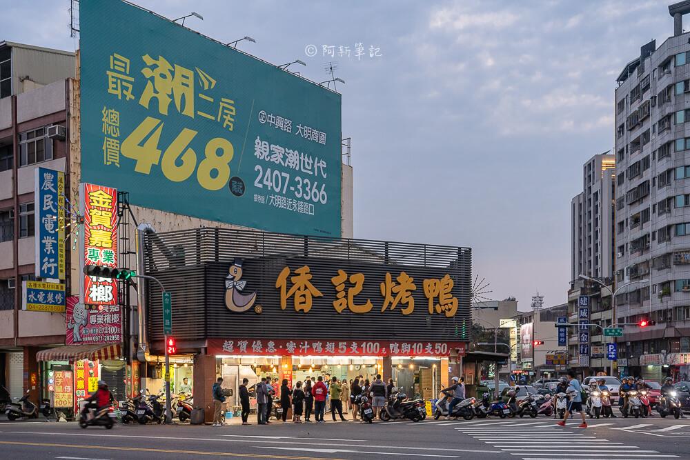 DSC09751 - 香記烤鴨│台中高農旁排隊烤鴨店,每次經過都是滿滿人潮真的很誇張