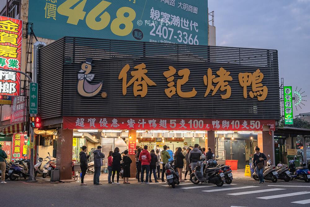 DSC09753 - 香記烤鴨│台中高農旁排隊烤鴨店,每次經過都是滿滿人潮真的很誇張